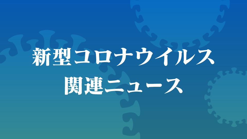 長崎 の コロナ